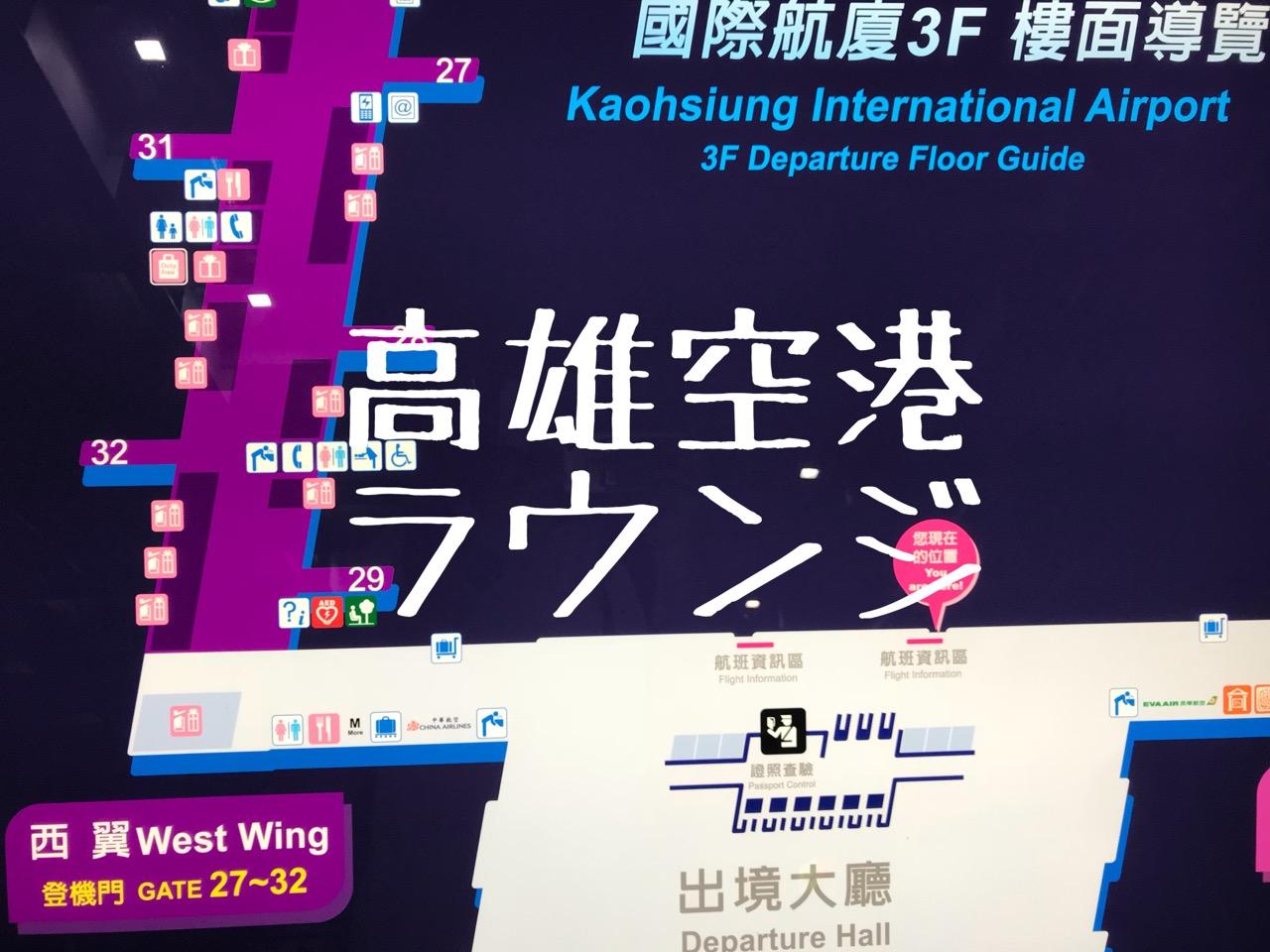 台湾、高雄空港のラウンジ