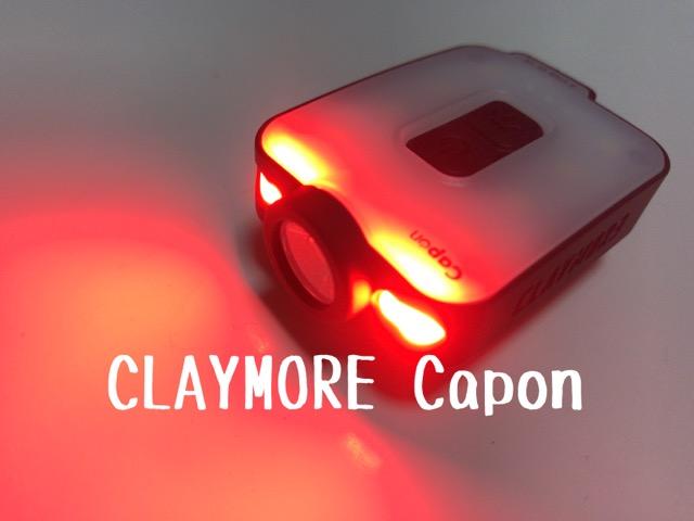 何となくおしゃれな感じのヘッドライト、Prism CLAYMORE Capon
