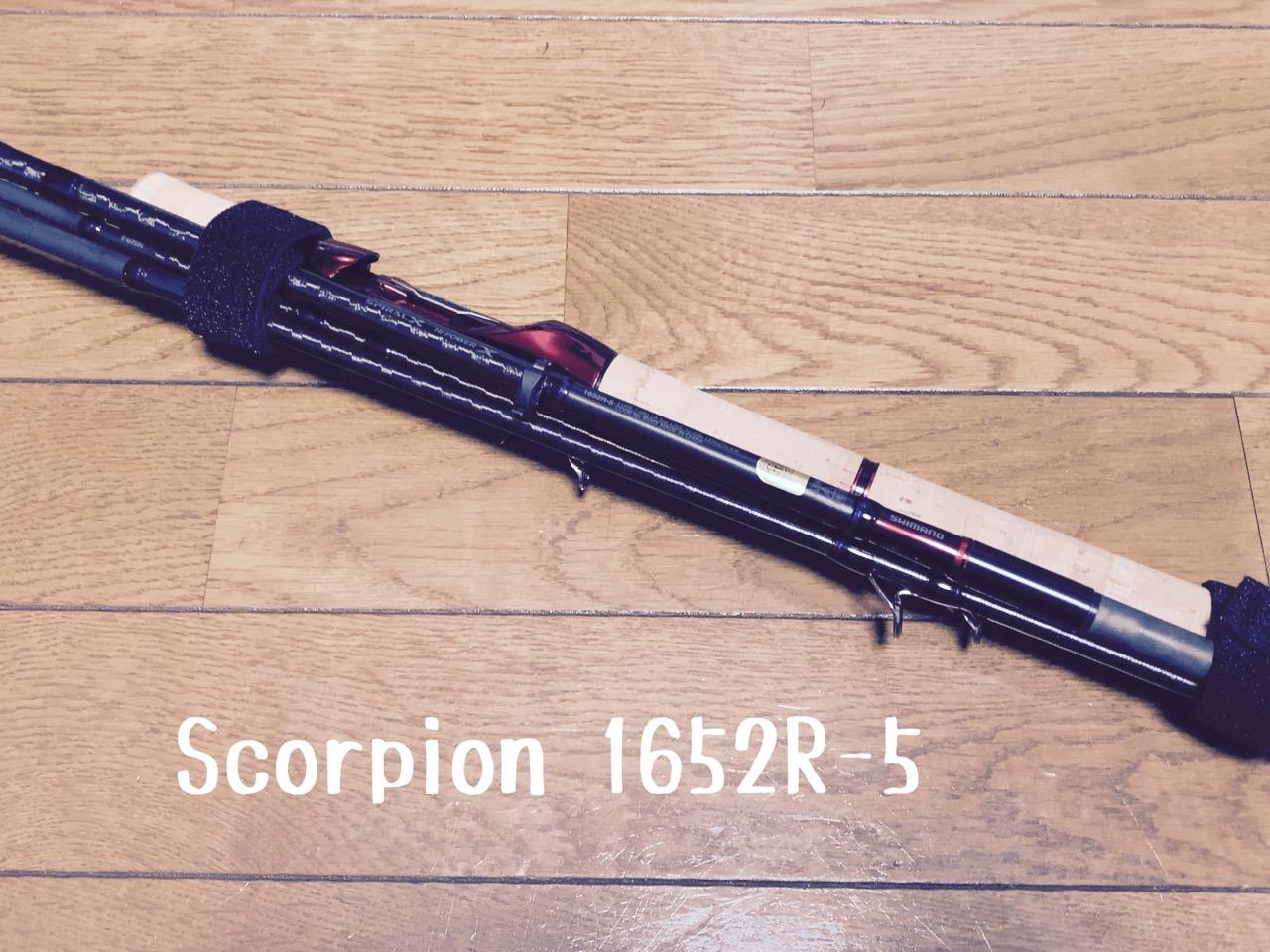 パックロッド探訪、シマノ スコーピオン1652R-5